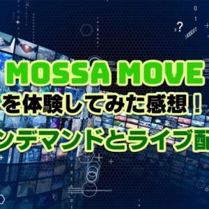 MOSSA MOVEを体験してみた感想!【オンデマンドとライブ配信】