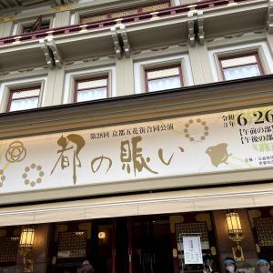 京都五花街合同公演「都の賑い」へ行ってみた件