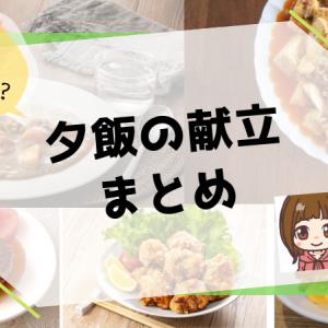 「今日の晩ご飯何にしよう…」定番の献立一覧表