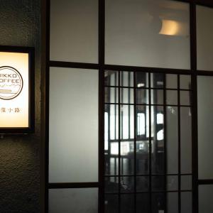 極上のひとときを味わえる喫茶店、栃木県日光市にある「日光珈琲 玉藻小路」へ行ってきました。