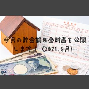 今月の貯金額&全財産を公開します!(2021.6月)