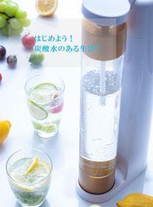 【お家で簡単に炭酸水】電気いらずで炭酸水が作れる!買うよりお得!