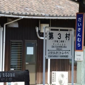 アニメの影響で駅名が変わった! 第3村とゆるキャン