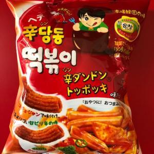 甘辛~♡トッポッキ味のスナック菓子