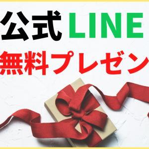【公式LINE】無料プレゼント