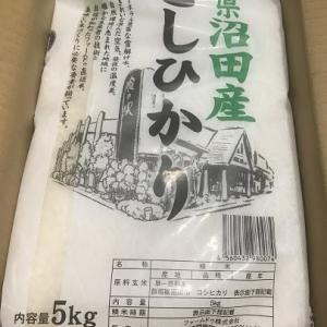 株主優待 コメ三連発~(  群馬銀行   USMHカタログ KDDIカタログ)