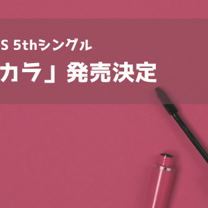 SixTONES 5thシングル「マスカラ」情報と、発売までの備忘録