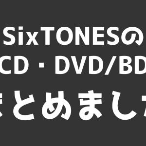 SixTONESが気になり始めたら見る、CD・DVD/BD 一覧