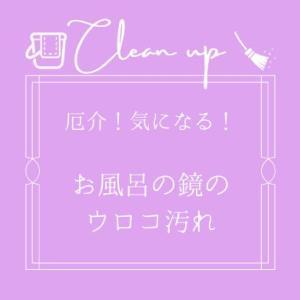 なかなか落ちないお風呂の鏡のウロコ汚れ!どう対処する?