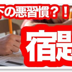 【廃止せよ!!】天下の悪習慣?! 宿題