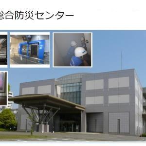 「神奈川県総合防災センター」へ子どもと一緒にお出かけしよう♪