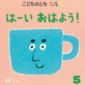 【絵本】『はーい おはよう!』のご紹介【読み聞かせ】