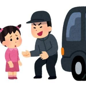 「いかのおすし」~犯罪から子どもを守ろう~