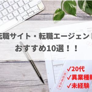 【20代×未経験!】おすすめの転職サイト・エージェント10選‼
