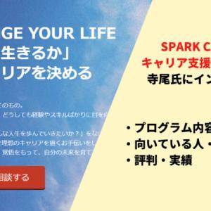 【転職者必見】SPARK CAREERの寺尾さんと電撃対談!「キャリア支援プログラム」をおすすめできる人は?
