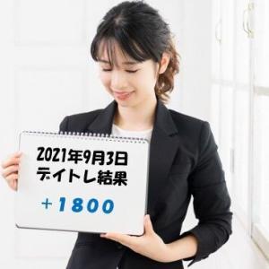 菅総理退陣で日経爆上げもめっちゃムズイ