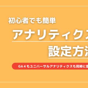【初心者簡単】アナリティクス ログイン設定方法【GA4もUAも同時に登録】
