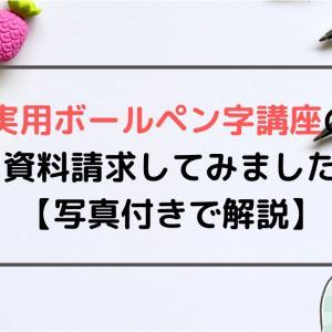 【ユーキャン】実用ボールペン字講座の資料請求をしました!【写真付きで解説】