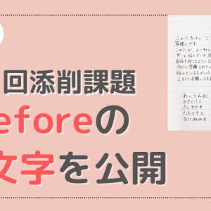 【受講記録】before(ビフォー)の汚文字を公開!第1回添削課題提出