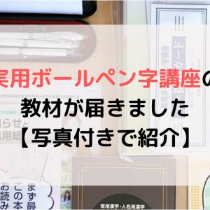 【ユーキャン】実用ボールペン字講座の教材が届きました!【写真付きで紹介】