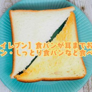 【セブンイレブン】食パンが耳までおいしい… 金の食パン・しっとり食パンなど食べ比べ!