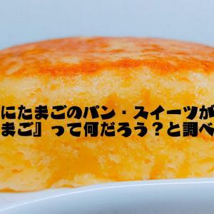 ヤマザキにたまごのパン・スイーツが新登場! 『うちのたまご』って何だろう?と調べてみたら…