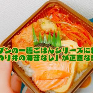 セブンイレブンの一膳ごはんシリーズに新商品が登場 「のり弁の海苔なし」が正直な感想