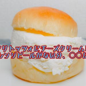 ヤマザキのマリトッツォにチーズクリーム味が新登場! オレンジピールがない分、〇〇に…