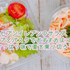 セブンイレブンのサラダ、カップとパスタでおすすめはコレ! さっぱり味で夏を乗り切ろう