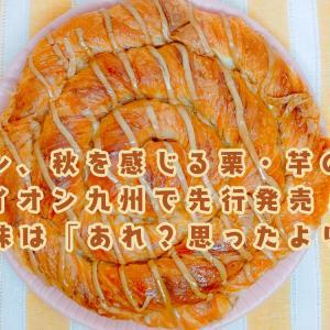 山崎パン、秋を感じる栗・芋のパンをイオン九州で先行発売! その味は「あれ?思ったより…」