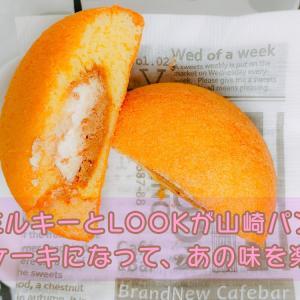 不二家のミルキーとLOOKが山崎パンとコラボ もっちりケーキになって、あの味を楽しめる!