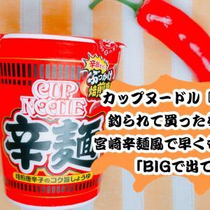 カップヌードル『辛麺』CMに釣られて買ったら大当たり! 宮﨑辛麺風で早くも3度リピート「BIGで出てほしい」