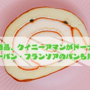 フジパン新商品、クイニーアマンがドーナツ型に!? リョーユーパン・フランソアのパンも見逃せない
