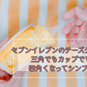セブンイレブンのチーズケーキ新商品、三角でもカップでもない! 四角くなってシンプルな味に