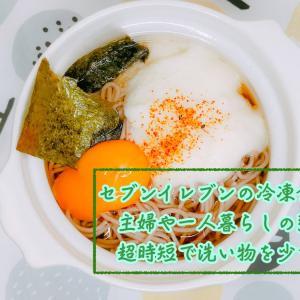 セブンイレブンの冷凍食品・野菜は主婦や一人暮らしの強い味方! 超時短で洗い物も少なくなるよ