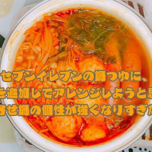セブンイレブンの鍋つゆに、冷凍野菜を追加してアレンジしようと思ったら… 寄せ鍋の個性が強くなりすぎた