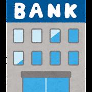 融資で使う金融機関、使う順番というものがある