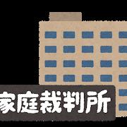 不動産投資で家庭裁判所