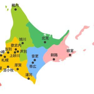 【旅行と歴史】 日本全国 行きたい場所!人生の100のリスト③-⑴ 北海道