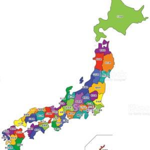 【旅行と歴史】 日本全国 行きたい場所!人生の100のリスト③ 都道府県まとめ