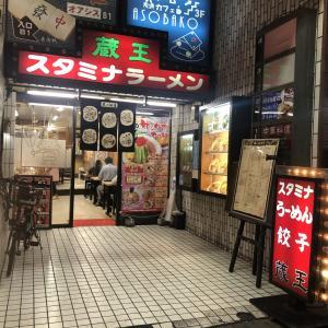 【食レポ】東京あちこち(東京都豊島区)巣鴨、蔵王、ラーメン、中華飯店、中華料理