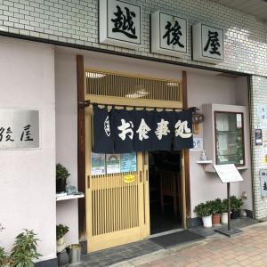 【食レポ】東京あちこち(東京都台東区)浅草、越後屋、定食、うなぎ、ウナギ、鰻