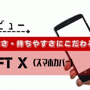 【レビュー】自立・薄さ・持ちやすさにこだわるならMOFT X一択。