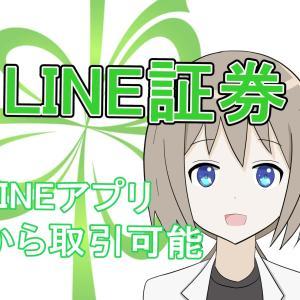 【LINE証券】初心者でも簡単/LINEアプリから投資ができる