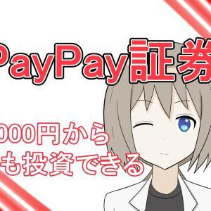 【PayPay証券】1,000円からでも投資が始められる/米国株取引にも対応