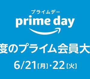 Amazon プライムセールで買うべき商品