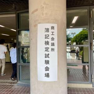 【簿記3級】試験を受けてきました。