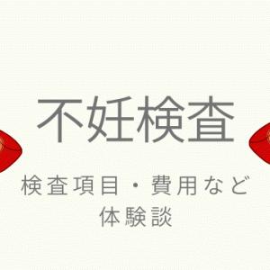 【20代妊活】不妊検査体験記