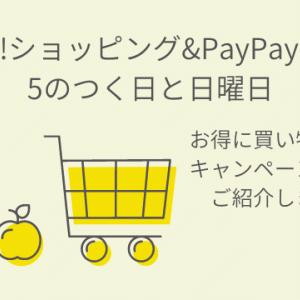 【PayPayモール&Yahooショッピング】 5のつく日と日曜日でお得に買い物しよう!