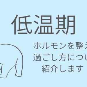 【20代妊活】ホルモンを整える低温期の過ごし方